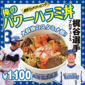 梶谷選手プロデュース俺のパワーハラミ丼