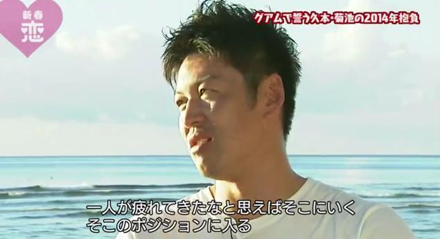 恋すぽ新春SP菊池久本マエケン106