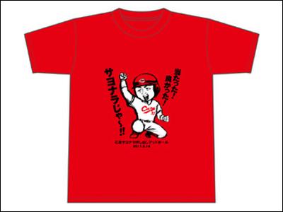 石原サヨナラデッドボールTシャツ