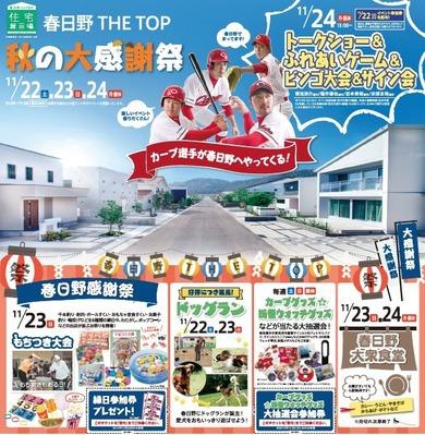 20141124春日野トークショー