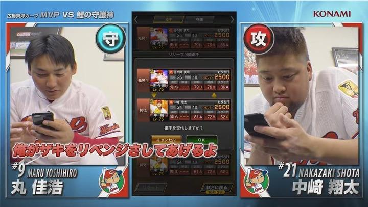 プロ野球スピリッツA丸中崎82