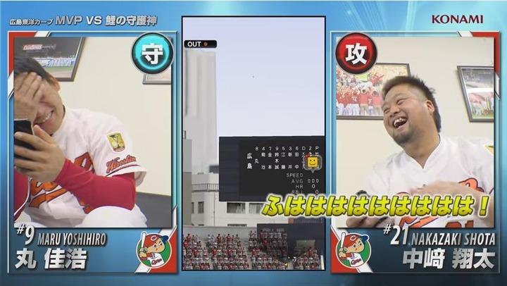 プロ野球スピリッツA丸中崎46