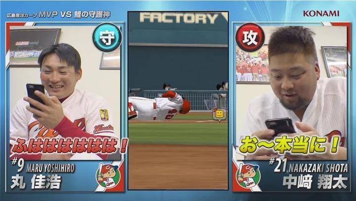 プロ野球スピリッツA丸中崎37
