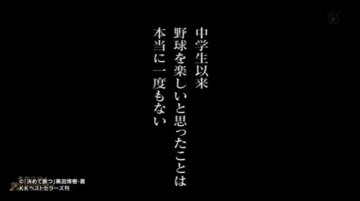 20161103アンビリーバボー黒田290