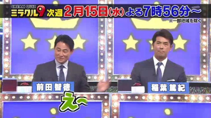 20170208ミラクル9前田&稲葉289