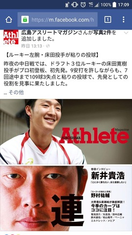 新井貴浩3588