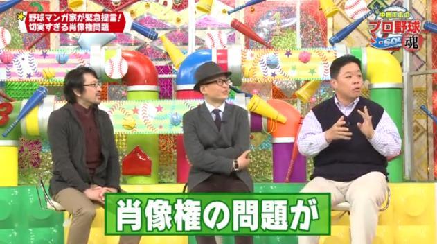中居正広のプロ野球魂006