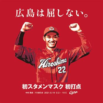 2021中村奨成プロ初打点記念Tシャツ2