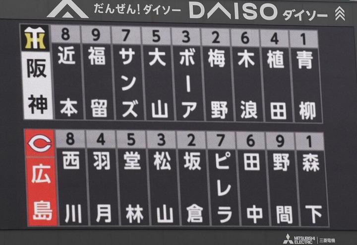 20200807阪神戦1