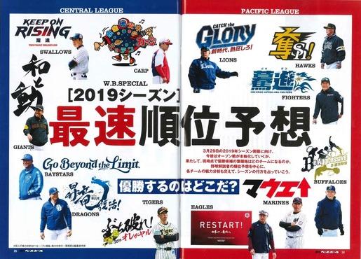 週刊ベースボール20190311_2