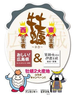 広島×宮城牡蠣1