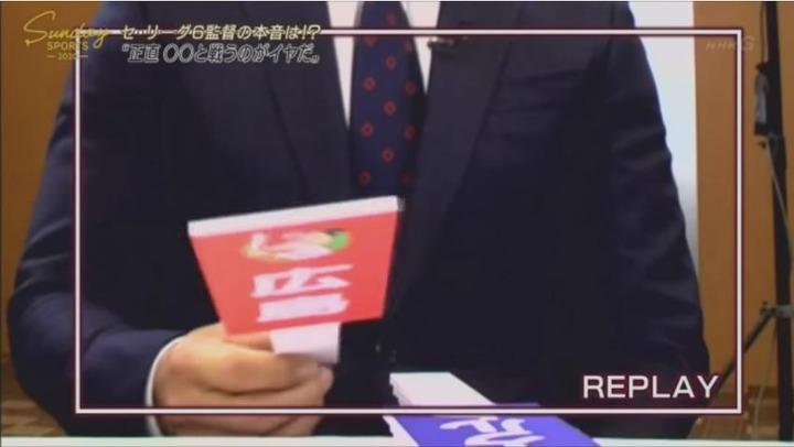 20190324セリーグ6監督本音!座談会14