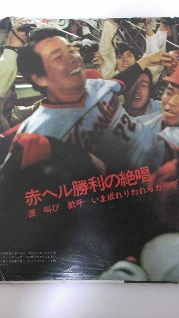 1987イヤーブック29
