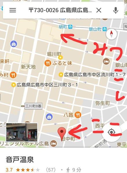 広島観光516