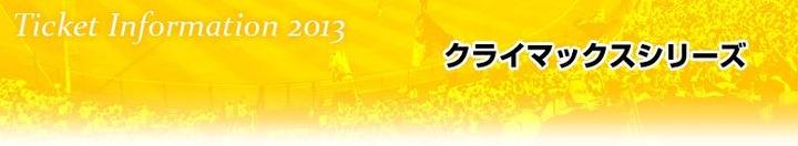 阪神CSチケットバナー