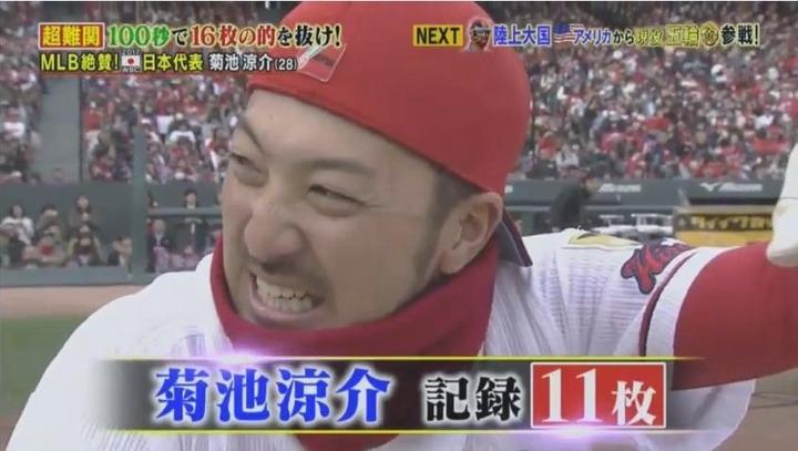 20181201炎の体育会TV141