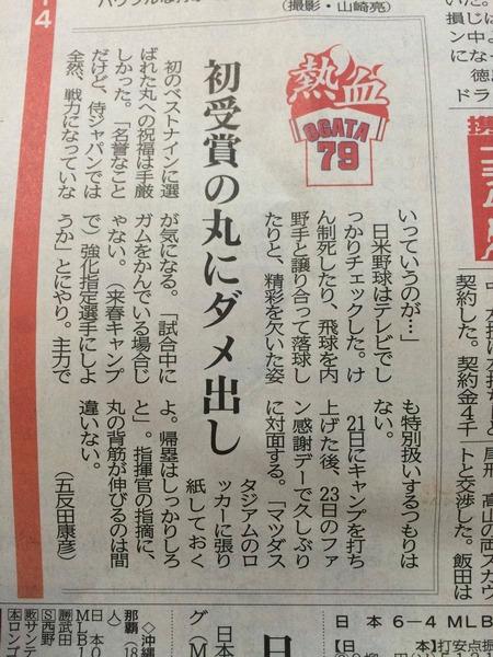 20141121緒方丸