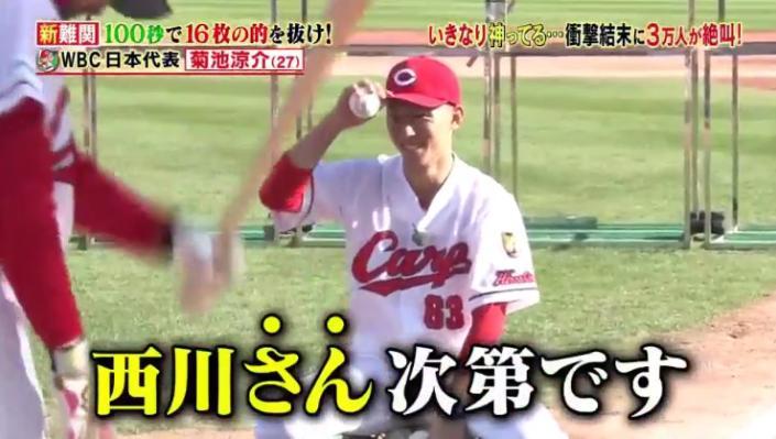 20171202炎の体育会TV179