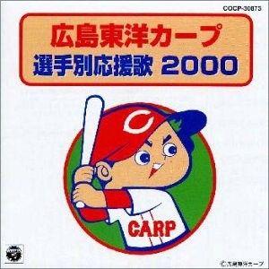 カープ応援歌_2000年1