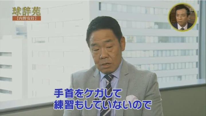 20171216球辞苑_内野安打278