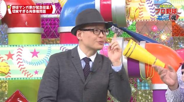 中居正広のプロ野球魂009