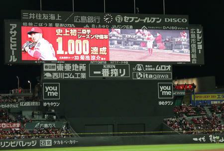 カープ菊池涼介、プロ野球史上初の二塁手でシーズン無失策・守備率10割の偉業達成!開幕から106試合503守備機会で連続無失策