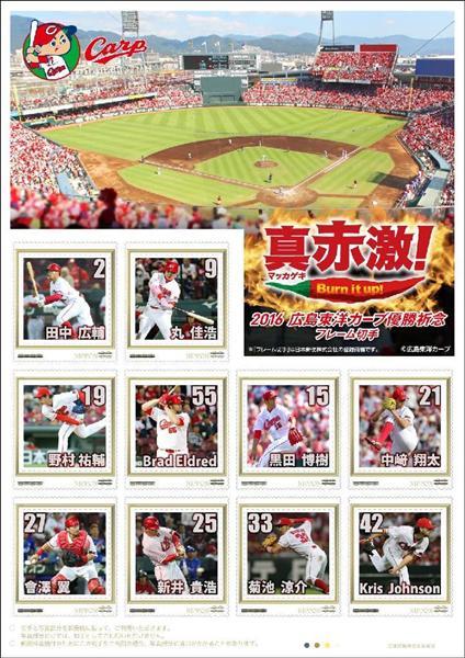 2016広島東洋カープ優勝祈念フレーム切手1