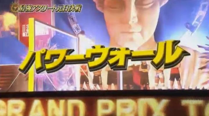 20180101最強アスリート元日決戦6