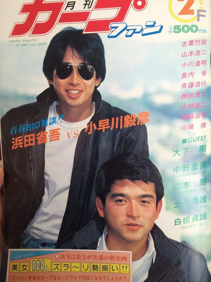 1984月刊カープファン6