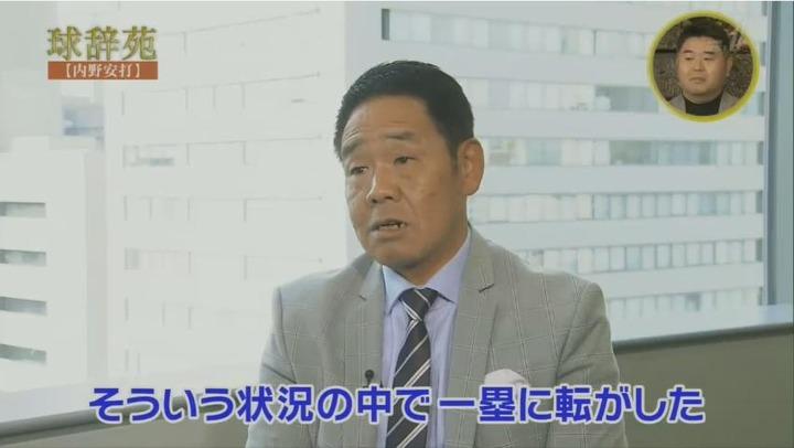 20171216球辞苑_内野安打279
