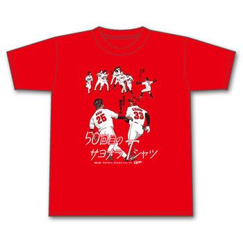 菊池サヨナラヒットTシャツ&ミニトートバッグセット2