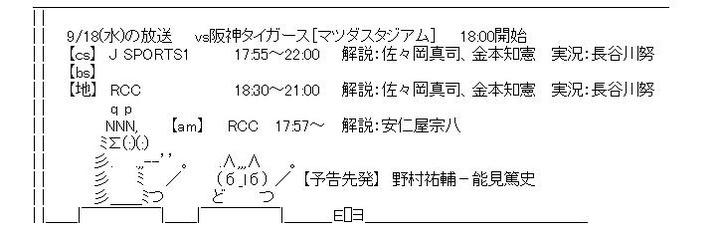 放送予定AA20130918
