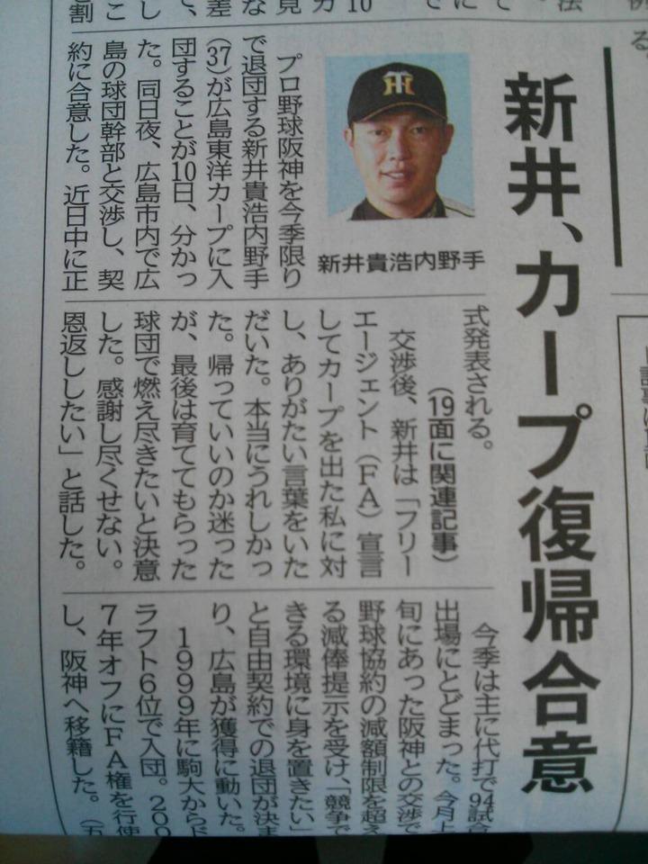 新井広島復帰2