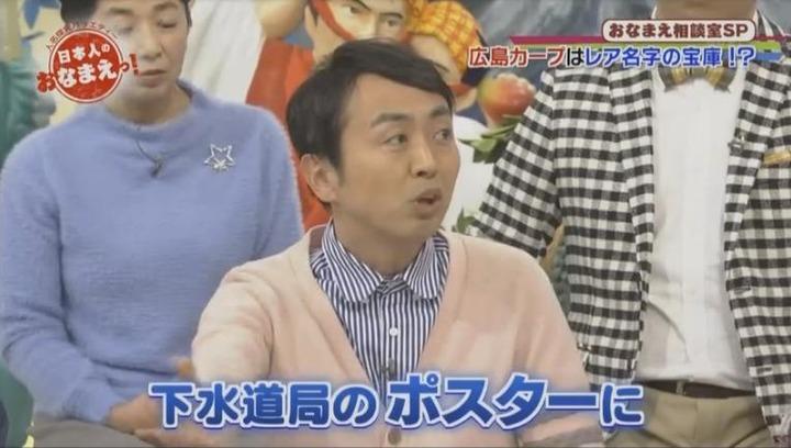 20180201NHK日本人のおなまえっ!72