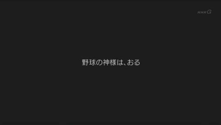 20171225プロフェッショナル苑田聡彦325