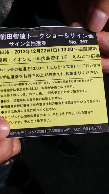 22 前田智徳トークショー023