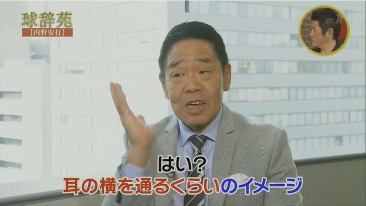 20171216球辞苑_内野安打200