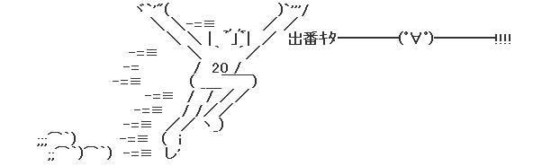 永川AA出番キター1