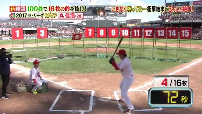 20171202炎の体育会TV147