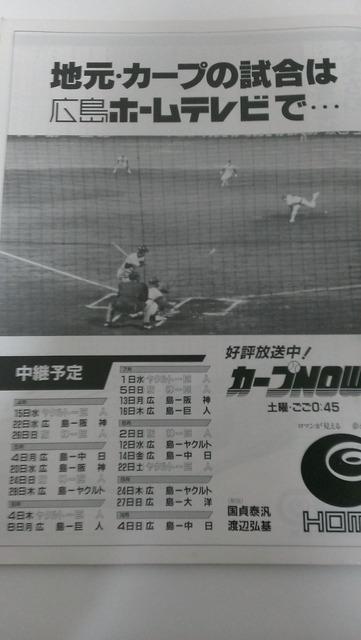 1987イヤーブック24