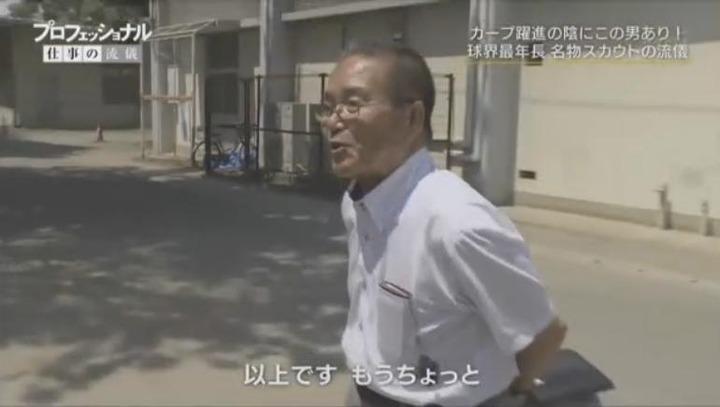20171225プロフェッショナル苑田聡彦192