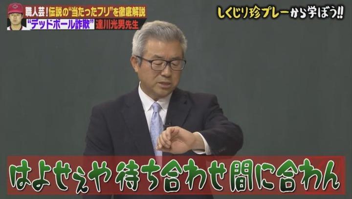 20190806しくじり先生達川81
