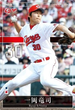 プロ野球オーナーズリーグ201404一岡1