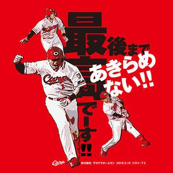 2019鈴木誠也サヨナラホームランTシャツ2