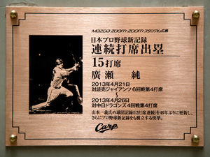廣瀬15連続出塁記録記念プレート3