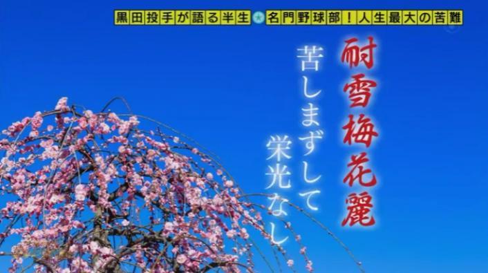 20161103アンビリーバボー黒田137