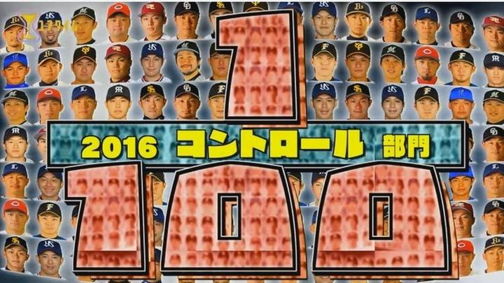 プロ野球100分の1位2016コントロール部門1