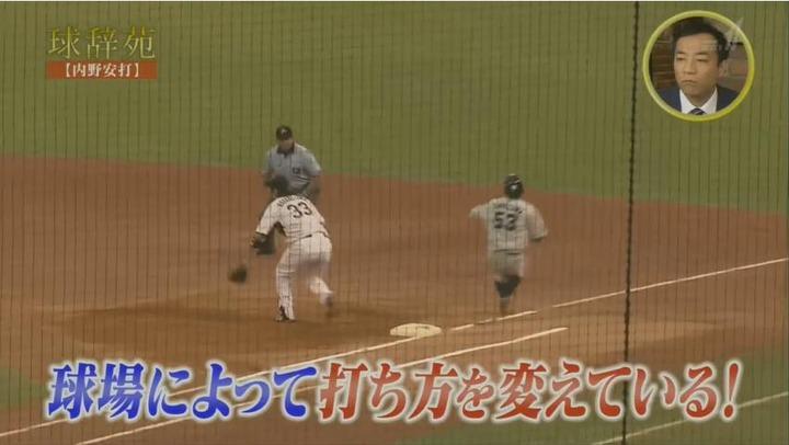 20171216球辞苑_内野安打59