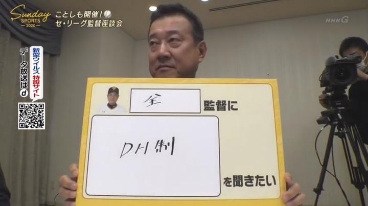 20200308セリーグ監督座談会042