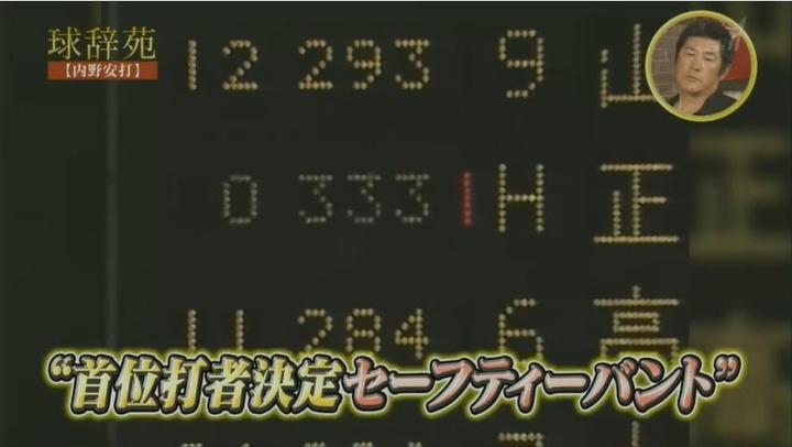 20171216球辞苑_内野安打288